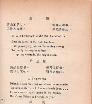 chinese-poem-in-the-tang-dynasty.jpg